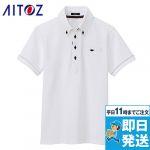 部屋干しボタンダウン半袖ポロシャツ(男女兼用)(6.3オンス)