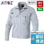 AZ-60701 アイトス/アジト 長袖ブルゾン(男女兼用) 秋冬・通年
