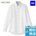 FB-5026M 長袖 吸汗速乾ニットシャツ(男性用) ボンマックス(フェイスミックス)