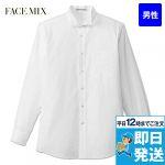FB-5032M 長袖 ウイングカラーシャツ(男性用) ボンマックス(フェイスミックス)