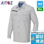 AZ-3135 アイトス/アジト 長袖シャツ 春夏