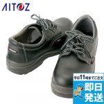 AZ-59801 アイトス 安全短靴 スチール先芯