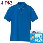 AZ-7617 アイトス ボタンダウン 半袖ポロシャツ(男女兼用)