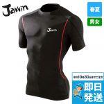 56134 自重堂JAWIN コンプレッション ショートスリーブ(新庄モデル)