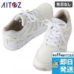 AZ-51641 アイトス/タルテックス 靴 スニーカー(男女兼用)