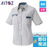 AZ-5317 アイトス/ムービンカット レディース半袖シャツ 制電 TC 春夏
