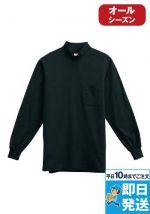 [TS DESIGN]ハイネックTシャツ ドライプラス3Dコットン TC 胸ポケ付