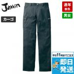 Jawinノータックカーゴパンツ(新庄モデル)[裾上げNG]