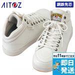 AZ-51633 アイトス/タルテックス 安全靴 スチール先芯