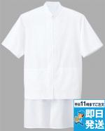 [アイトス]食品工場 半袖ブルゾンHH(男女兼用)