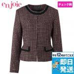 81430 en joie(アンジョア) リッチ感あふれるノーカラーがツイードで大人の雰囲気漂うジャケット