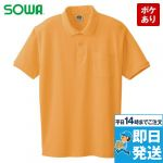 0097 桑和 半袖ポロシャツ(ポケ付き) 6.8オンス