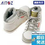 [アイトス]安全靴 防寒 スチール先芯 ひも 反射 ボア ミドルカット 幅3E(EEE) 女性サイズあり