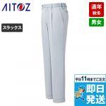 AZ-60420 アイトス/アジト ワークパンツ(1タック)(男女兼用)