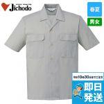 エコ 半袖オープンシャツ