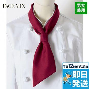 FA9178 FACEMIX コックタイ(男女兼用)