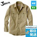 55004 自重堂JAWIN 長袖シャツ(綿100%)