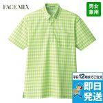 半袖 チェックプリントドライポロシャツ(男女兼用)ボタンダウン