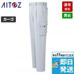 AZ-60421 アイトス/アジト  カーゴパンツ(1タック)(男女兼用)