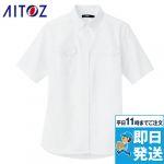 [アイトス]半袖オックスボタンダウンシャツ(女性用)