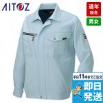 AZ-1201 アイトス/ピュアファースト 長袖ブルゾン