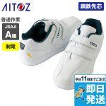 [タルテックス]安全靴 スチール先芯