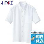 [アイトス]半袖ボタンダウンシャツ(男女兼用)