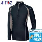 AZ-551031 アイトス/タルテックス 接触冷感 遮熱 長袖ドライ ジップポロシャツ(男女兼用)
