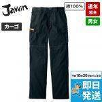Jawinノータックカーゴパンツ(新庄モデル) 綿100%