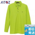 AZ-7665 アイトス 部屋干しボタンダウン長袖ポロシャツ(男女兼用)