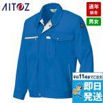 AZ-6360 アイトス/エコワーカー 長袖ブルゾン