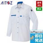 AZ-5365 アイトス/エコワーカークール 長袖シャツ 制電 TC