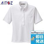 半袖ニットボタンダウンシャツ(女性用)