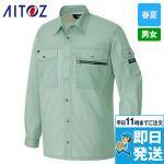 AZ-3235 アイトス/スタンダード 長袖シャツ 春夏
