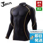 52024 Jawin 綿素材コンプレッション・ハイネック長袖Tシャツ