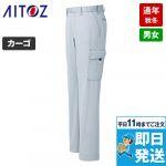 カーゴパンツ(ノータック)(男女兼用)