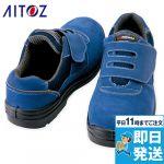 AZ-59822 アイトス/タルテックス 安全靴 樹脂先芯