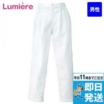 HH430 アイトス/ルミエール 白ズボン(男性用)