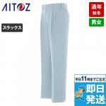 AZ-1220 アイトス/ピュアファースト ツータック ワークパンツ
