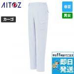 AZ-1750 アイトス/エコワーカークール ワークパンツ(ノータック) エコ 制電 TC 春夏