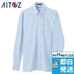 AZ-7853 アイトス 長袖ニットボタンダウンシャツ(男女兼用)