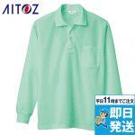 [アイトス]長袖ドライポロシャツ ポリ100%