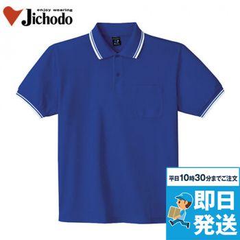 自重堂 85274 半袖ドライポロシャツ(胸ポケット有り)