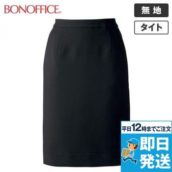 AS2278 BONMAX/インプレス タイトスカート 無地