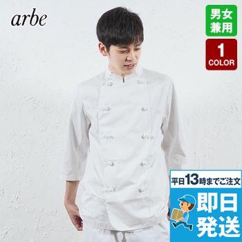 AS-7828 チトセ(アルベ) 七分袖/コックコート(男女兼用)