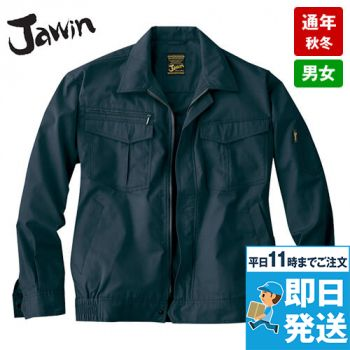 51200 自重堂JAWIN 長袖ブルゾン