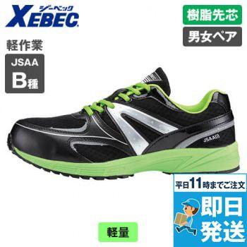 ジーベック 85130 蛍光めちゃ軽 安全靴 超軽量600g 樹脂先芯