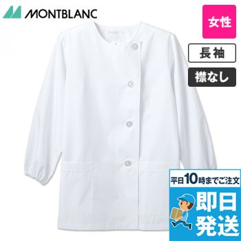 1-021 MONTBLANC 長袖/調理白衣(女性用・ゴム入り)