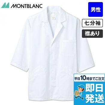 1-607 MONTBLANC 七分袖/調理白衣(男性用)