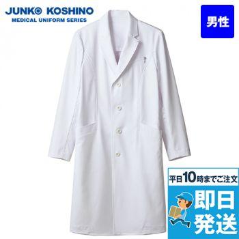 JK191 JUNKO KOSHINO(コシノジュンコ) 長袖ドクターコート(男性用)